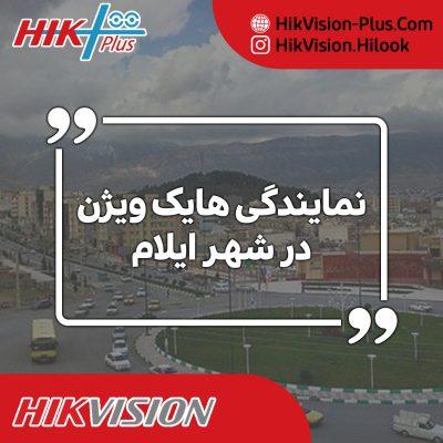 نمایندگی هایک ویژن در ایلام