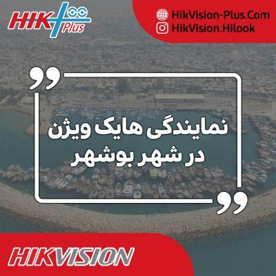نمایندگی هایک ویژن در بوشهر