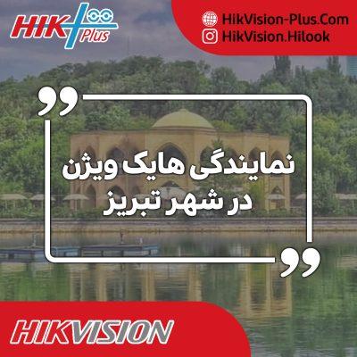 نمایندگی هایک ویژن در تبریز