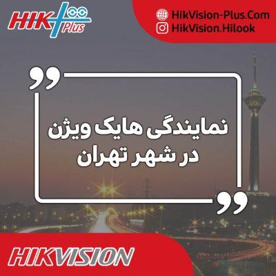 نمایندگی هایک ویژن در تهران