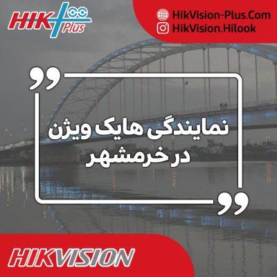 نمایندگی هایک ویژن در خرمشهر
