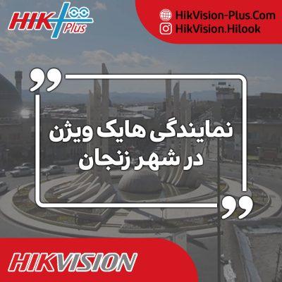 نمایندگی هایک ویژن در زنجان