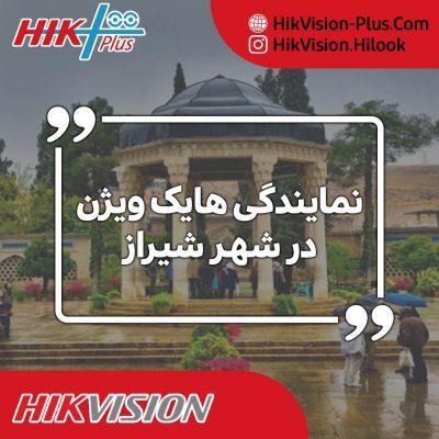 نمایندگی هایک ویژن در شیراز