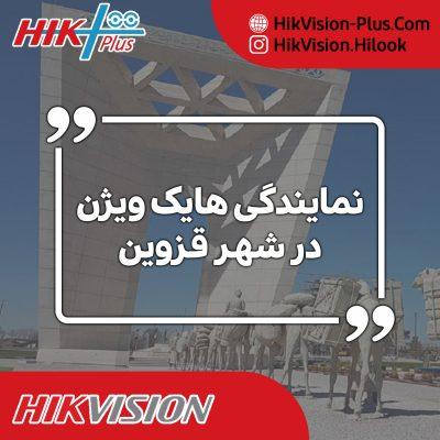 نمایندگی هایک ویژن در قزوین