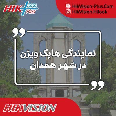 نمایندگی هایک ویژن در همدان