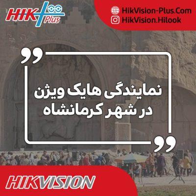 نمایندگی هایک ویژن در کرمانشاه