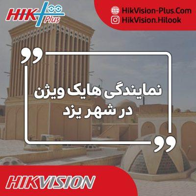 نمایندگی هایک ویژن در یزد